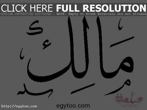 صور اسم مالك مزخرف انجليزى , معنى اسم مالك و شعر و غلاف و رمزيات 2016