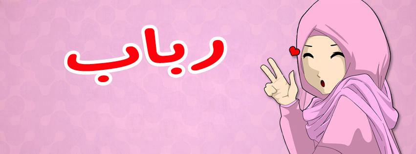 صور ِاسم رباب  مزخرف انجليزى , معنى اسم رباب  و شعر و غلاف و رمزيات ,photo meaning name 2015_1417625173_549.