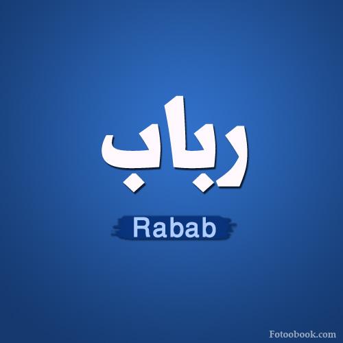صور اسم بسمة عربي و انجليزي مزخرف , معنى اسم بسمة وشعر وغلاف ورمزيات 2016