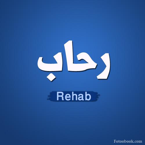 ��� ����� ����� ��� ���� , ���� � ������  photo name Rehab 2016