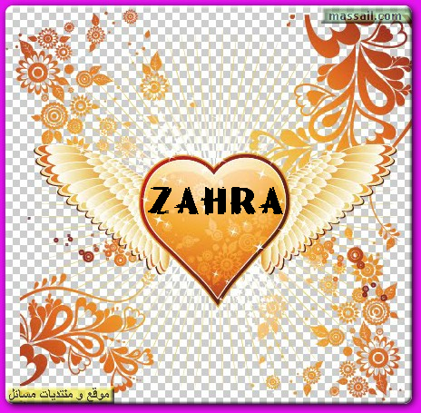 صور أسم زهرة مزخرف انجليزى , صور مكتوب عليها اسم زهره , photo zahra'a name 2016