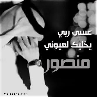 صور اسم منصور مزخرف انجليزى , معنى اسم منصور و شعر و غلاف و رمزيات 2016