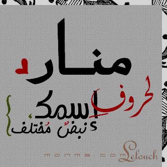 صور ِاسم منار مزخرف انجليزى , معنى اسم منار و شعر و غلاف و رمزيات ,photo meaning name 2016