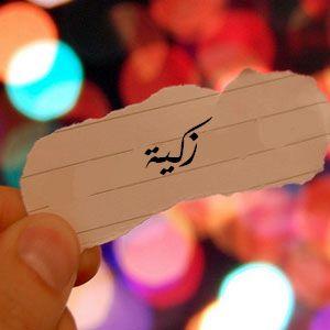 صور اسم زكية مزخرف انجليزى , معنى اسم زكية و شعر و غلاف و رمزيات 2016