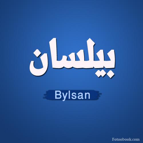 صور اسم بيلسان 2021 خلفيات لاسم بيلسان بالعربي والانجليزي زخارف باسم بيلسان صقور الإبدآع