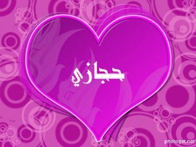 صور اسم حجازي مزخرف انجليزى , معنى اسم حجازي و شعر و غلاف و رمزيات 2016