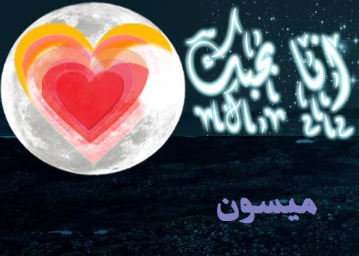 3737d0419 ♥ عن عشقك لن أتوب ♥*مميزة * - الصفحة 60 - شبكة روايتي الثقافية