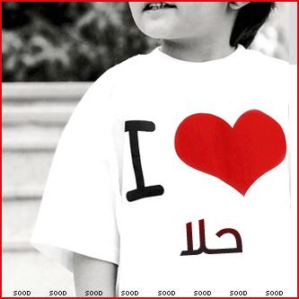 صور اسم حلا مزخرف انجليزى , معنى اسم حلا و شعر و غلاف و رمزيات , photo meaning name 2016