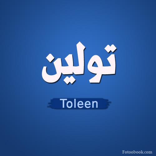 صور اسم تولين مزخرف انجليزى , معنى اسم تولين و شعر و غلاف و رمزيات 2016