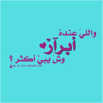 صور اسم ابرار مزخرف انجليزى , معنى اسم ابرار و شعر و غلاف و رمزيات 2016