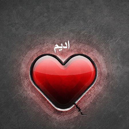 صور اسم اديم مزخرف انجليزى , معنى اسم اديم و شعر و غلاف و رمزيات 2016