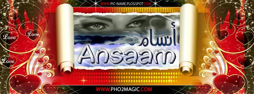 صور اسم انسام مزخرف انجليزى , معنى اسم انسام و شعر و غلاف و رمزيات 2016