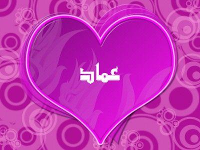 صور اسم عماد مزخرف انجليزى , معنى اسم عماد و شعر و غلاف و رمزيات 2016