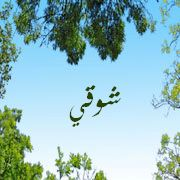 صور اسم شوقي مزخرف انجليزى , معنى اسم شوقي و شعر و غلاف و رمزيات 2016