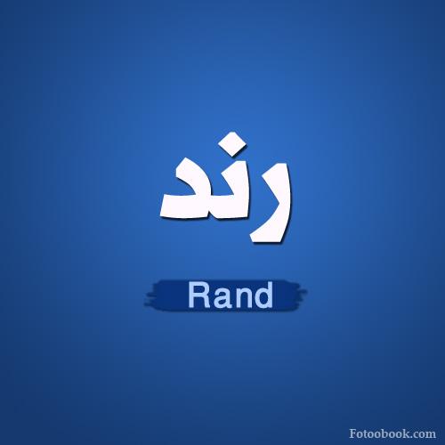 صور اسم رند مزخرف انجليزى , معنى اسم رند و شعر و غلاف و رمزيات 2016