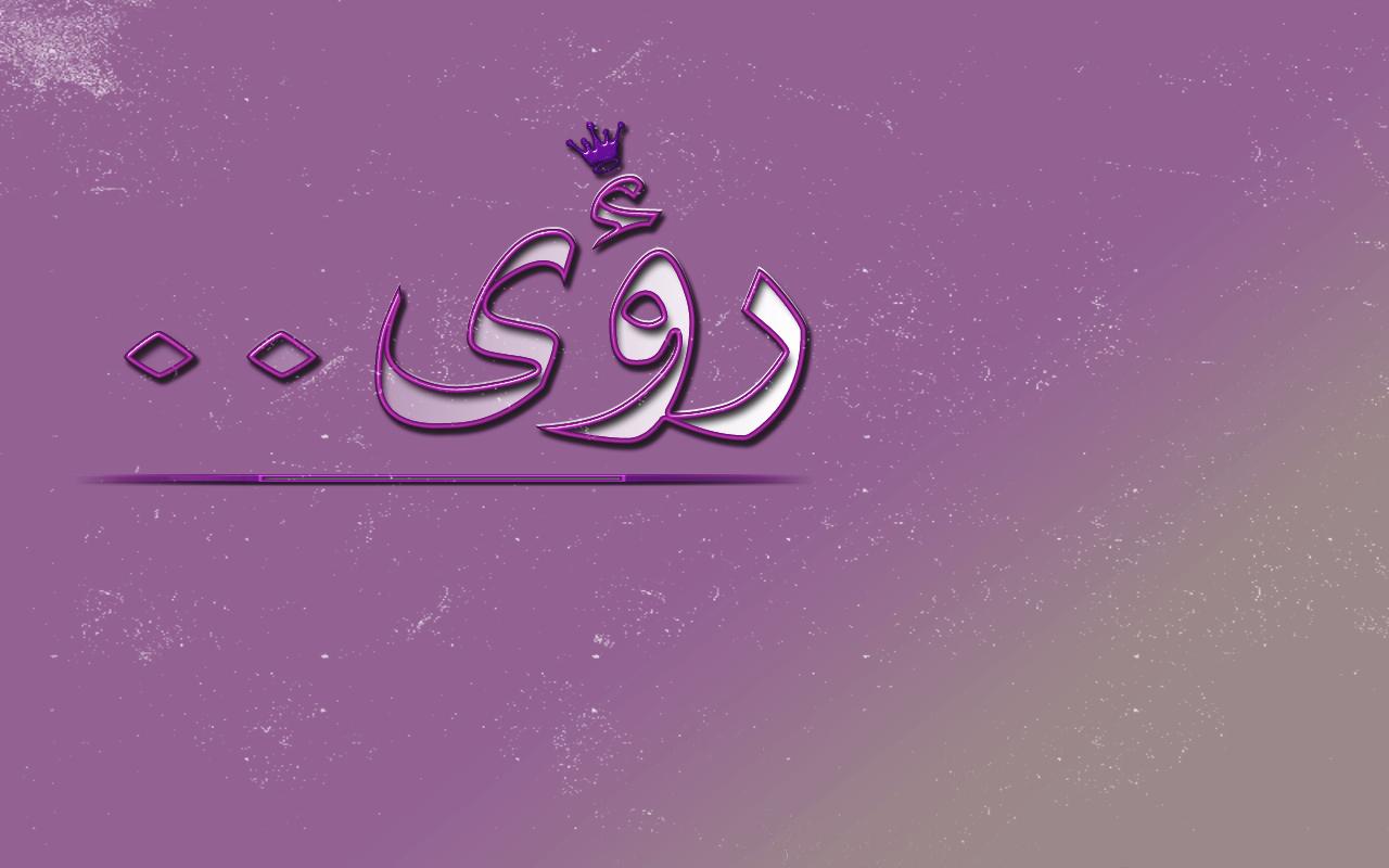 صور اسم رؤى مزخرف انجليزى , معنى اسم رؤى و شعر و غلاف و رمزيات , photo meaning name 2016