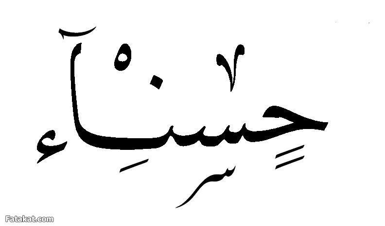صور اسم حسناء مزخرف انجليزى , معنى اسم حسناء و شعر و غلاف ...
