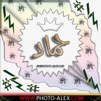 صور اسم حماد مزخرف انجليزى , معنى اسم حماد و شعر و غلاف و رمزيات 2016