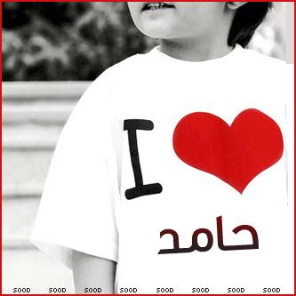 صور اسم حامد مزخرف انجليزى , معنى اسم حامد و شعر و غلاف و رمزيات 2016