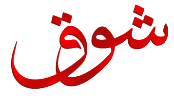صور اسم شوق مزخرف انجليزى , معنى اسم شوق و شعر و غلاف و رمزيات 2016