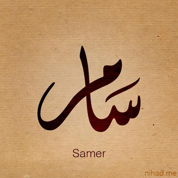 صور اسم سامر مزخرف انجليزى , معنى اسم سامر و شعر و غلاف و رمزيات 2016