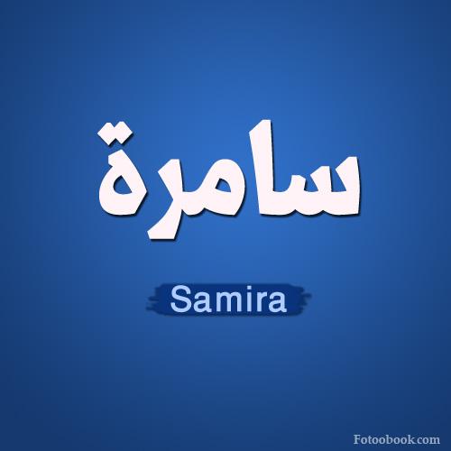 صور اسم سامرة مزخرف انجليزى , معنى اسم سامرة و شعر و غلاف و رمزيات 2016
