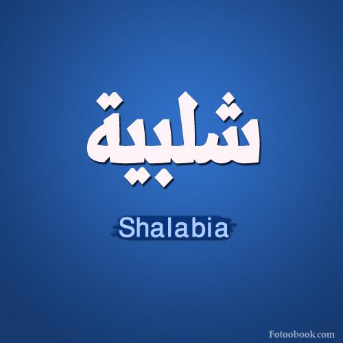 صور اسم شلبية مزخرف انجليزى , معنى اسم شلبية و شعر و غلاف و رمزيات 2016