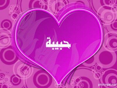 صور اسم حبيبة مزخرف انجليزى , معنى اسم حبيبة و شعر و غلاف و رمزيات 2016