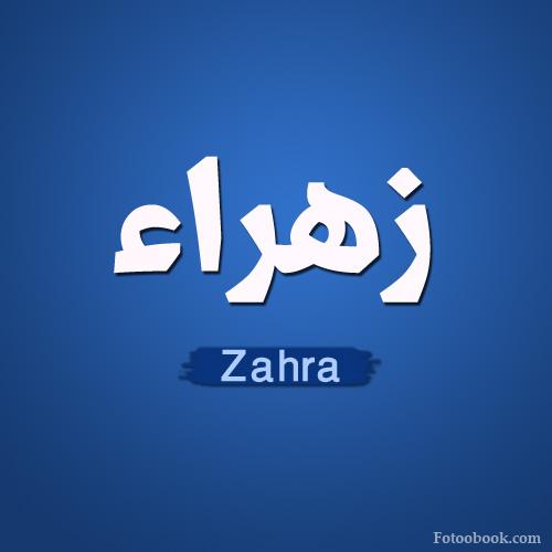 صور ِاسم زهراء مزخرف انجليزى , معنى اسم زهراء و شعر و غلاف و رمزيات 2016 , photo