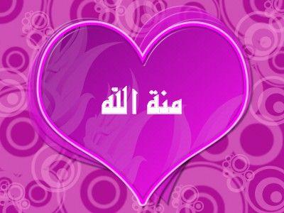 صور اسم منة الله مزخرف انجليزى , معنى اسم منة الله و شعر و غلاف و رمزيات 2016