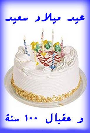 Happy Birthday صور بطاقات عيد ميلاد متحركة 2017 اروع معايدات عيد ميلاد متحركة2018 2015_1418581132_277.