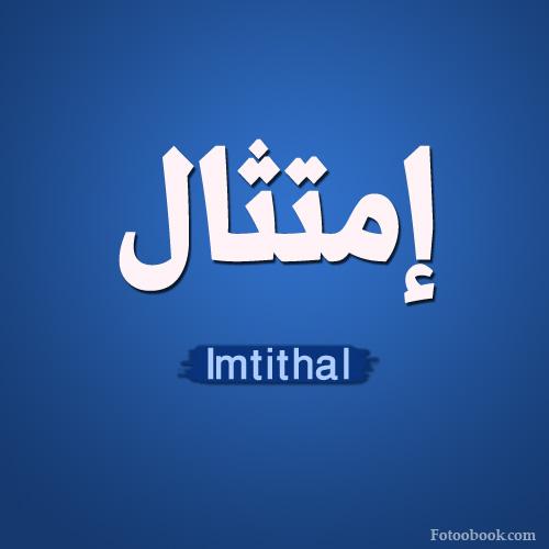 صور اسم امتثال مزخرف 2016 - خلفيات رمزية اسم امتثال- aamtaal name wallpaper
