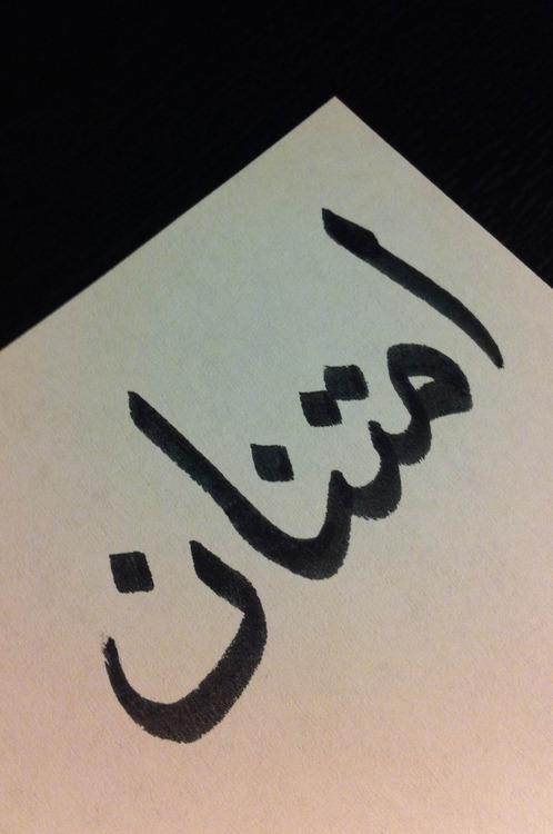 صور اسم امتنان مزخرف 2016 - خلفيات رمزية اسم امتنان