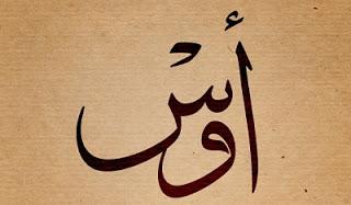 اسم اوس مزخرف 2016 - خلفيات رمزية اسم اوس - aos name wallpaper