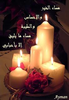 ��� ���� �����  ����� ��� - ������ ������ ������ Good Evening 2015_1419613015_369.