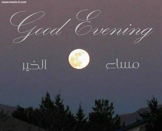 ��� ���� �����  ����� ��� - ������ ������ ������ Good Evening 2015_1419613015_691.