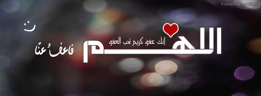 اغلفة فيس بوك ادعية اسلامية غلاف فيس بوك ديني اجمل كفرات