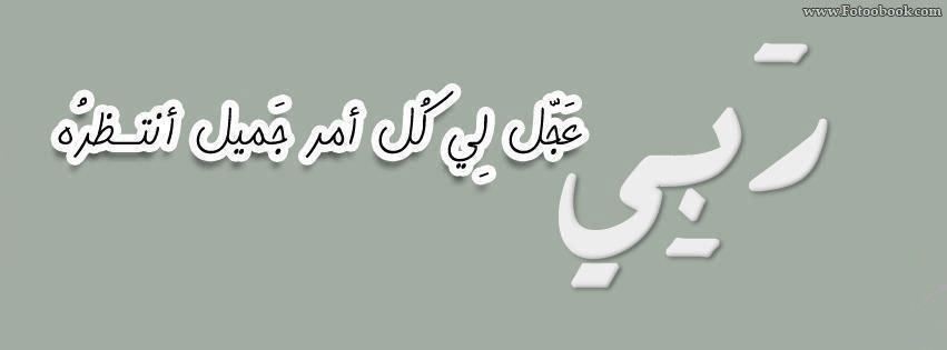 صور فيس بوك اسلامية 2017 صور اسلامية للفيس بوك صور لصفحات الفيس بوك الاسلامية صفحات فيس بوك اسلامية 2015_1419699103_548.