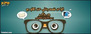 صور غلاف فيس بوك عربي - كفرات فيس بوك بالعربي جميلة- صور غلاف للفيس بوك عربى 2015_1419700986_123.