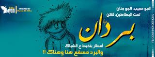صور غلاف فيس بوك عربي - كفرات فيس بوك بالعربي جميلة- صور غلاف للفيس بوك عربى 2015_1419700986_186.
