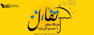 صور غلاف فيس بوك عربي - كفرات فيس بوك بالعربي جميلة- صور غلاف للفيس بوك عربى 2015_1419700986_278.