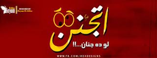 صور غلاف فيس بوك عربي - كفرات فيس بوك بالعربي جميلة- صور غلاف للفيس بوك عربى 2015_1419700987_146.