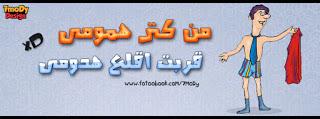صور غلاف فيس بوك عربي - كفرات فيس بوك بالعربي جميلة- صور غلاف للفيس بوك عربى 2015_1419700987_161.
