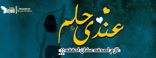 صور غلاف فيس بوك عربي - كفرات فيس بوك بالعربي جميلة- صور غلاف للفيس بوك عربى 2015_1419700987_170.