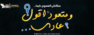 صور غلاف فيس بوك عربي - كفرات فيس بوك بالعربي جميلة- صور غلاف للفيس بوك عربى 2015_1419700987_388.