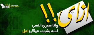 صور غلاف فيس بوك عربي - كفرات فيس بوك بالعربي جميلة- صور غلاف للفيس بوك عربى 2015_1419700987_389.