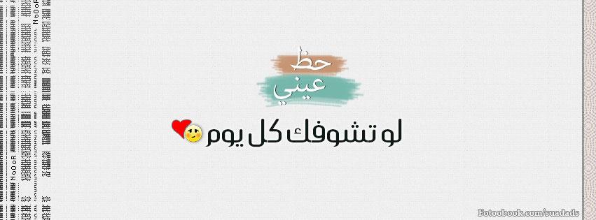 صور غلاف فيس بوك عربي - كفرات فيس بوك بالعربي جميلة- صور غلاف للفيس بوك عربى 2015_1419700987_838.