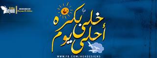 صور غلاف فيس بوك عربي - كفرات فيس بوك بالعربي جميلة- صور غلاف للفيس بوك عربى 2015_1419700987_995.