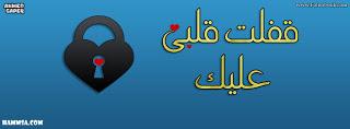 غلاف فيس بوك حب - كفرات للفيس بوك حب 2016 - اغلفة فيس بوك love 2015_1419726729_726.
