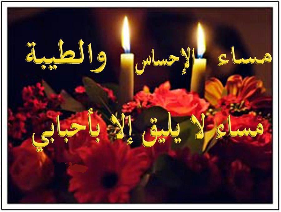 صور مساء الخير 2017 جميلة جدا مساء الورد مكتوبة رمزية , images Evening Alkhair 2017 Phrases Facebook 2016_1389817849_777.